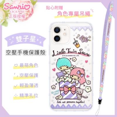 【雙子星】iPhone 12 (6.1吋) 氣墊空壓手機殼(贈送手機吊繩)