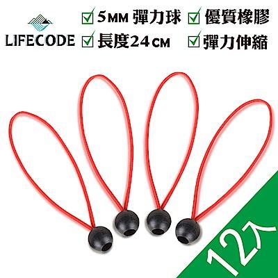 LIFECODE 多用途彈力束球(12入)