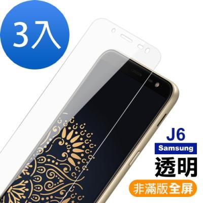 三星 J6 非滿版 透明 9H鋼化玻璃膜 手機螢幕保護貼-超值3入組