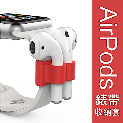 AHAStyle AirPods 耳機錶帶防丟收納套