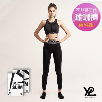 澳洲 YPL 2019全新 3D心機美腿塑型瑜珈褲 (超值兩件組)