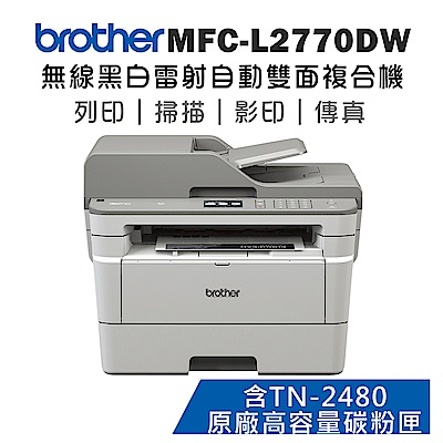 Brother MFC-L2770DW 無線黑白雷射自動雙面複合機+TN-2480 原廠高容量碳粉匣