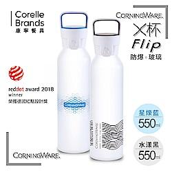 康寧隨行X杯550ml-2入組(星爍藍+水漾黑)