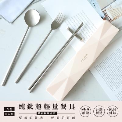 【TIWONDER】台灣製造極致純鈦餐具3入禮盒組