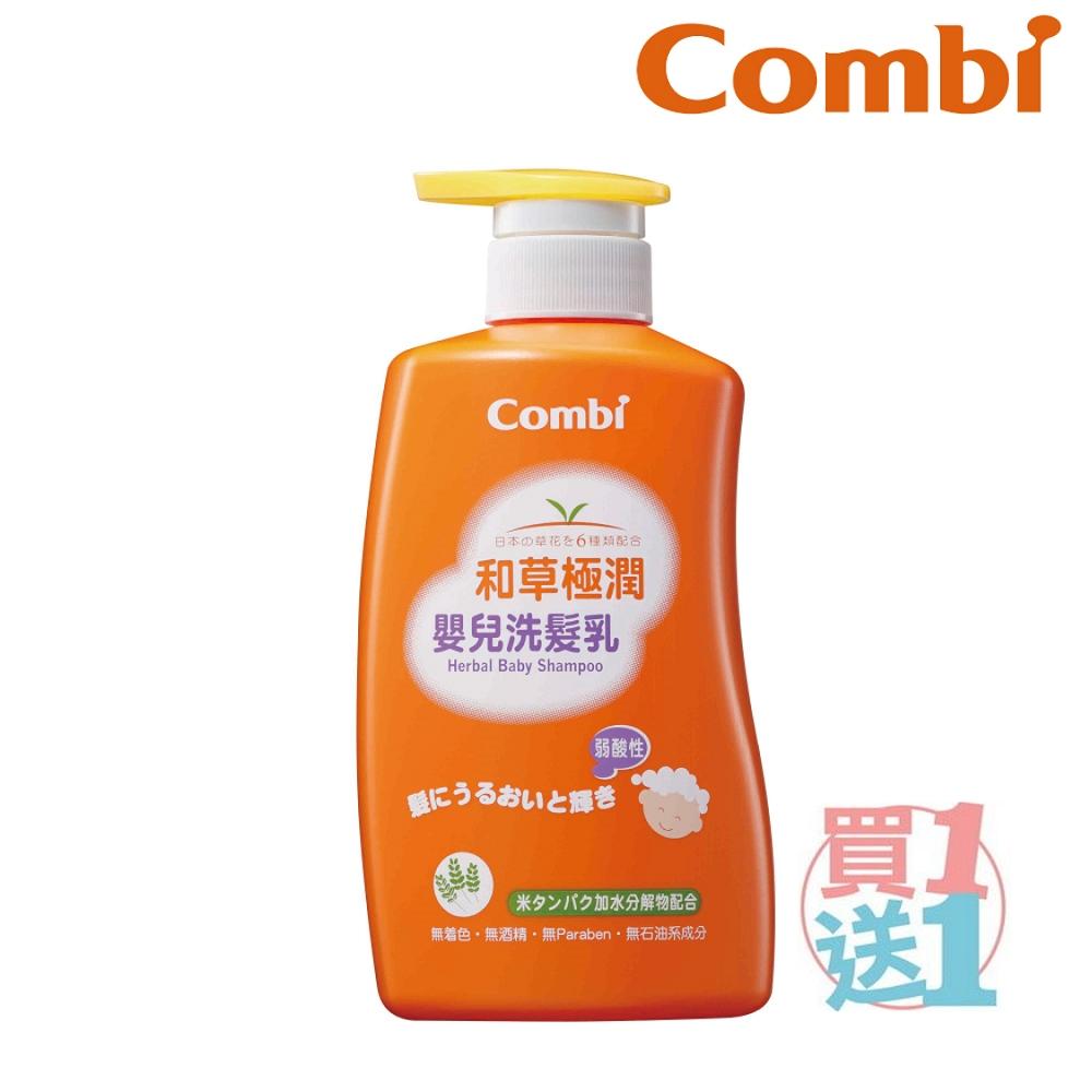 【Combi】和草極潤嬰兒洗髮乳500ml(買一送一)