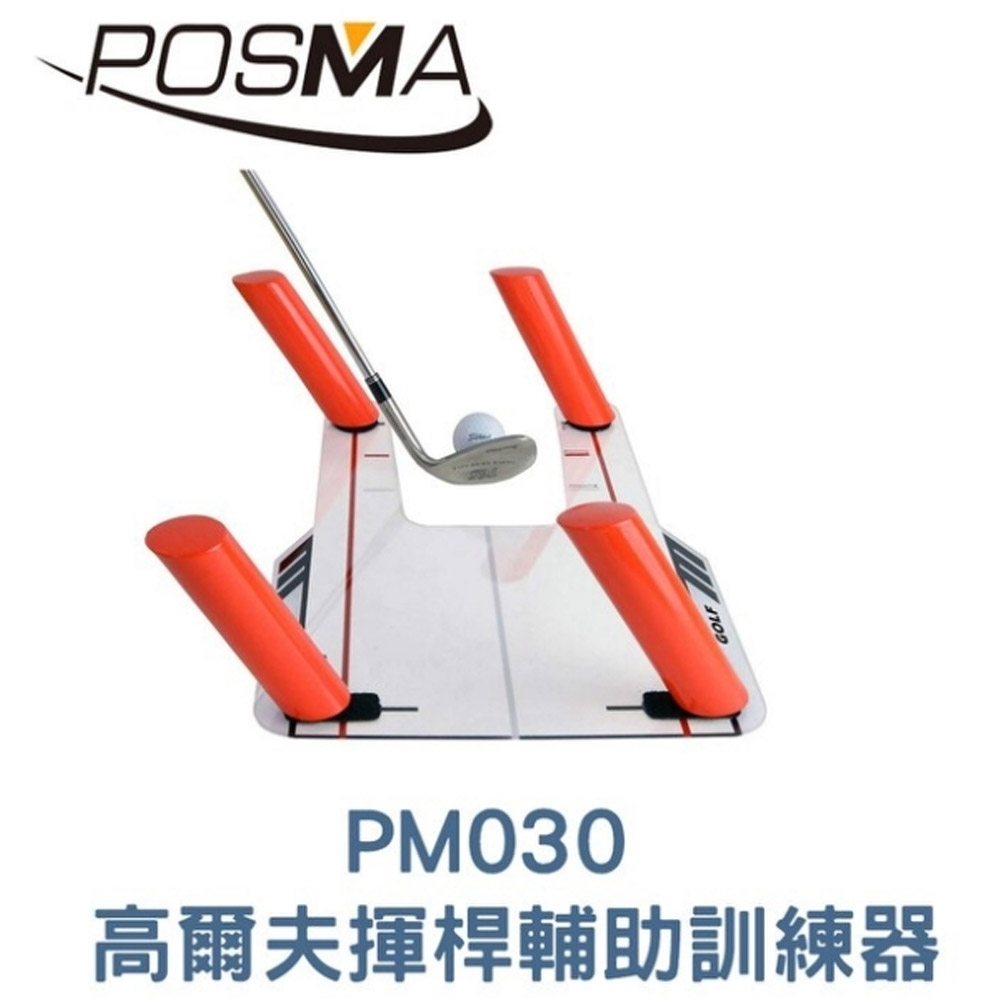 POSMA 高爾夫揮桿輔助訓練器 PM030