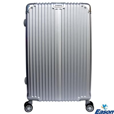YC Eason 星光二代25吋海關鎖款PC行李箱 銀色