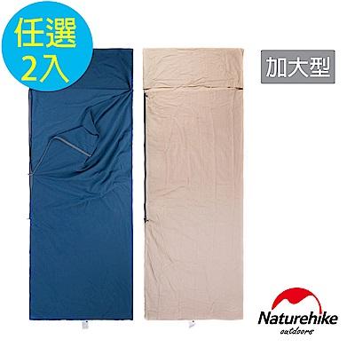 Naturehike 戶外便攜100%純棉旅行睡袋內套 加大型 2入組