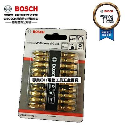 德國 博世 BOSCH PH2 金色 十字起子頭 磁性 65mm (單支)