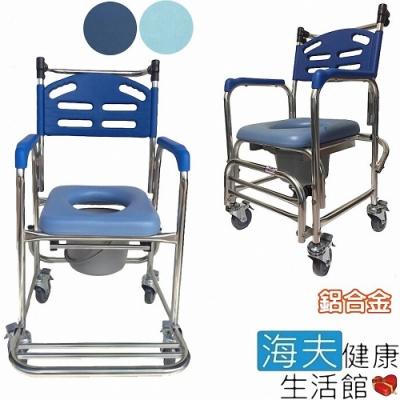 海夫健康生活館 行健 鋁合金 固定扶手 便盆椅 塑背款 洗澡椅 附輪_A-A135