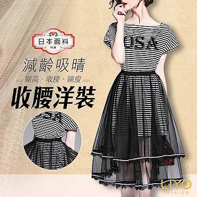 洋裝-LIYO理優-條紋亮片鬆緊半透網紗裙兩件式洋裝