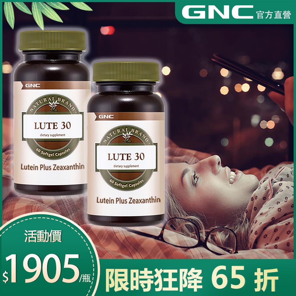 GNC健安喜 2入限定 優視30膠囊食品 60顆/瓶