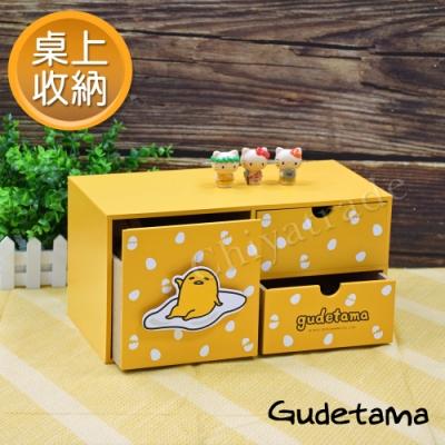 CY本舖 Gudetama 蛋黃哥 橫式三抽盒 桌上收納 文具收納 飾品收納