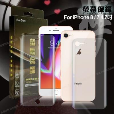 BorDen 霧面極緻螢幕保鏢iPhone 8 / 7 4.7吋滿版自動修復保護膜前後保護貼組