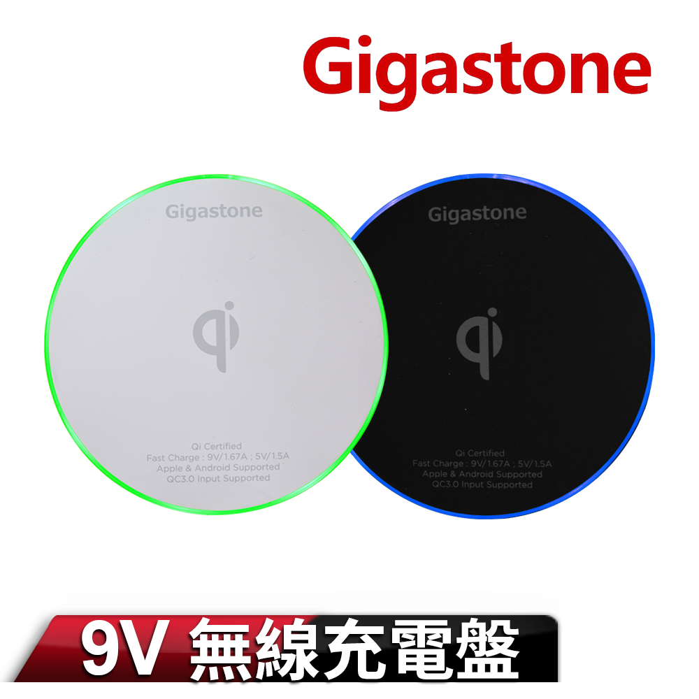 【Gigastone 立達國際】9V急速無線充電盤GA-9600 @ Y!購物