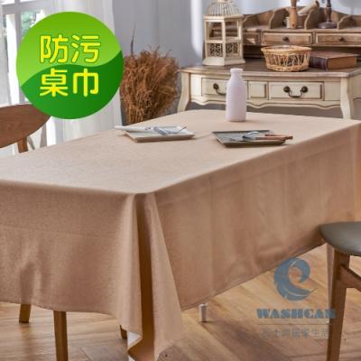 Washcan瓦士肯 簡約典雅抗汙防水桌巾-極簡主義金