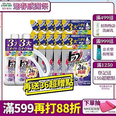 買就36超贈點!日本LION 獅王 抗菌濃縮洗衣精12件組, 900gx2+720gx10