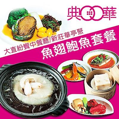 台北典華 大直紛饗中餐廳/新莊華亭聚 魚翅鮑魚套餐券(2張)