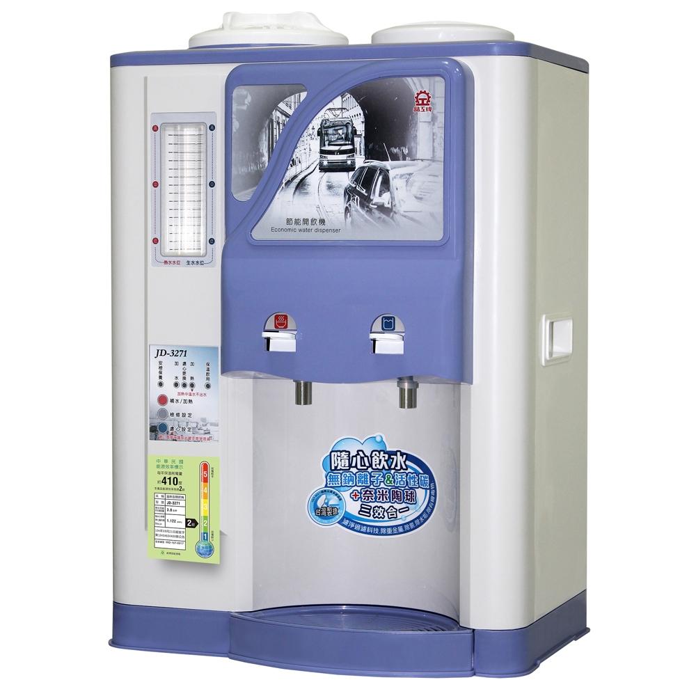 晶工牌10.5L省電科技溫熱全自動開飲機 JD-3271