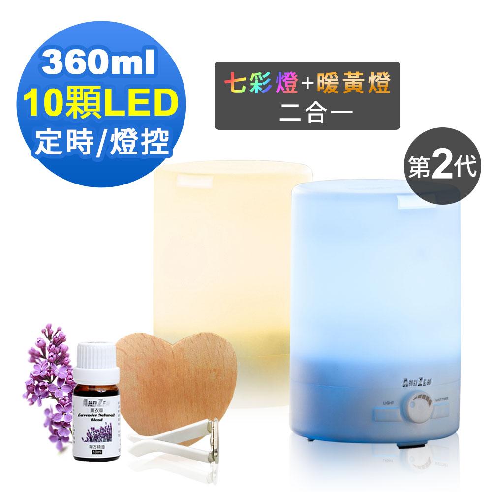 ANDZEN七彩暖黃日系風格超音波水氧機AZ-3600(第2代)+澳洲單方純精油1瓶(贈擴香木)