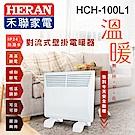 HERAN禾聯防潑水對流式壁掛電暖器HCH-100L1
