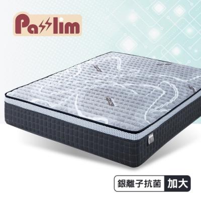 【PasSlim沛勢力】心靜界銀抗菌乳膠三線透氣獨立筒床墊-雙人加大