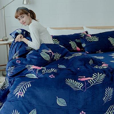 AmissU 北歐送暖法蘭絨雙人床包兩用毯被四件組  藍光魅舞