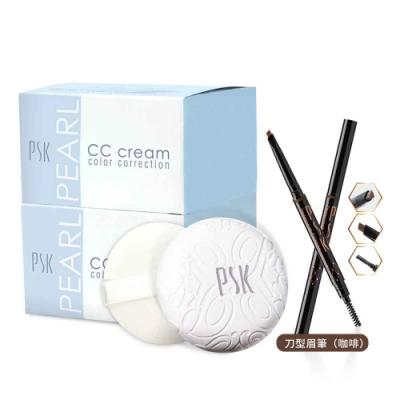 【PSK深海美肌專家】珍珠CC膏2入 加贈雙頭免削眉筆(自然棕)
