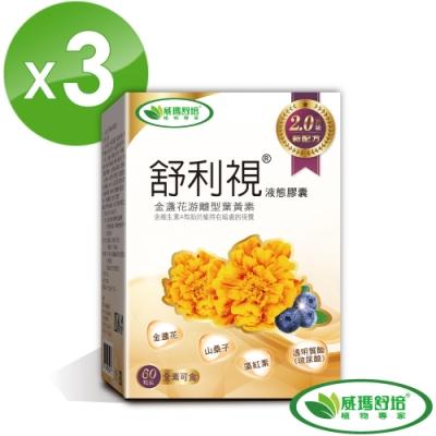 威瑪舒培 舒利視增量版2.0液態膠囊 3入組 (60顆盒)
