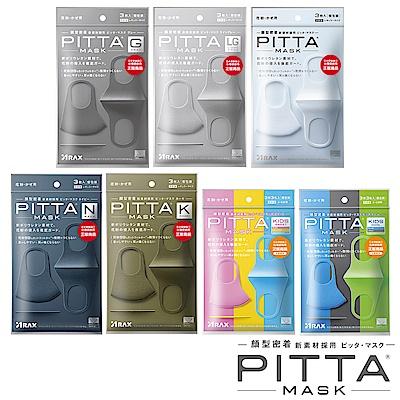 [時時樂限定]日本PITTA MASK 高密合可水洗口罩(3片/包)(多款任選)