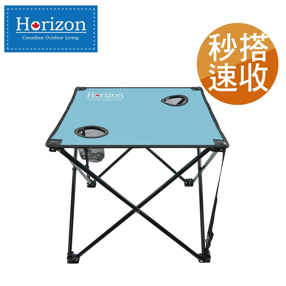 【Horizon 天際線】 輕便折疊野餐桌 天空藍