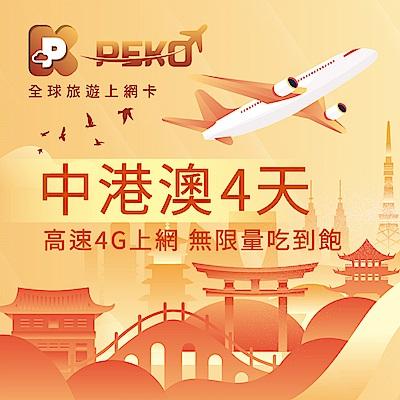 【PEKO】中港澳上網卡 中國 香港 澳門 網卡 免翻牆 4日高速4G上網 無限量吃到飽