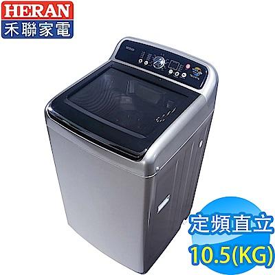 [下單再折] HERAN禾聯 10.5KG 定頻直立式洗衣機 HWM-1152
