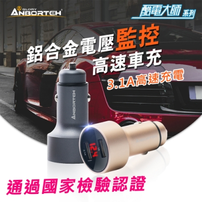 【安伯特】酷電大師 鋁合金電壓監控 高速車充 電流即時監測