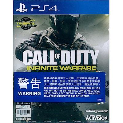 決勝時刻:無盡戰爭 Call of Duty: Infinite  - PS4 中英文亞版