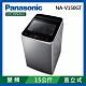 [館長推薦] Panasonic國際牌 15公斤 變頻直立式洗衣機 NA-V150GT-L 炫銀灰 product thumbnail 1