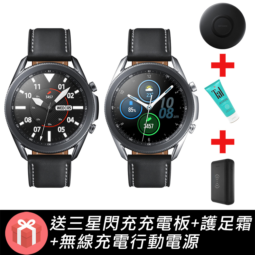 Samsung Galaxy Watch3 不鏽鋼 45mm (藍牙) R840