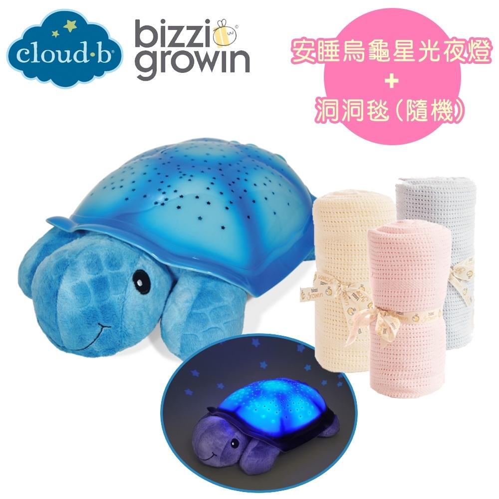 《Cloud b+Bizzi Growin》安睡烏龜星光夜燈(2色)+洞洞毯(隨機)