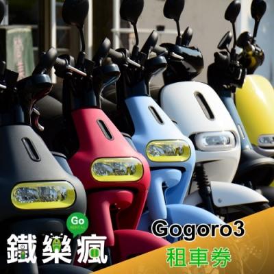 澎湖 鐵樂瘋-Gogoro3租車一日券