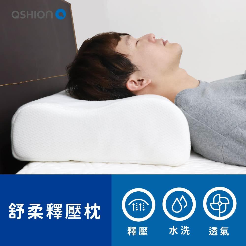(開館慶買一送一)QSHION 舒柔釋壓水洗工學枕-加高版 W34.5xL64.5xH13-11cm