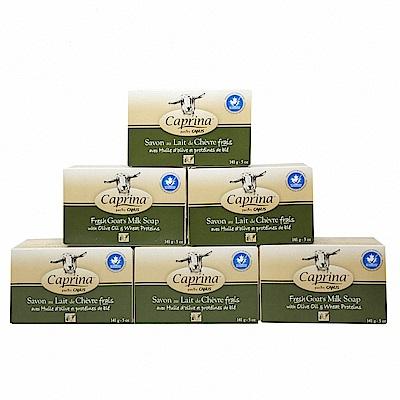 Caprina 肯拿士  新鮮山羊奶皂141g(橄欖油小麥蛋白香味6入組)