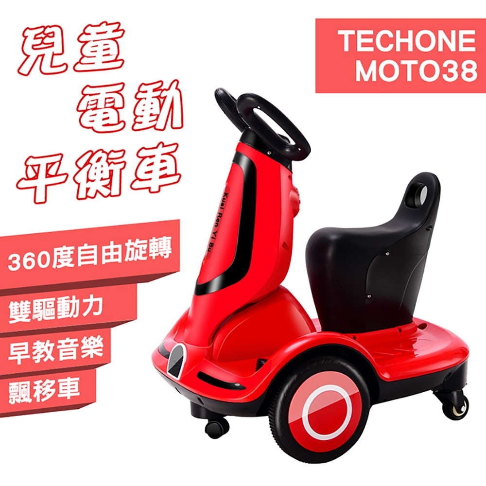 TECHONE MOTO38 兒童電動平衡車可旋轉漂移車可坐人小孩玩具車