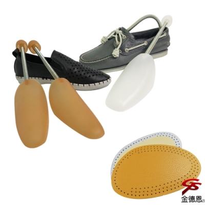 金德恩 台灣製造 可調節式金屬彈簧定型鞋撐/兩種可選 + 1雙純牛皮止滑鞋墊