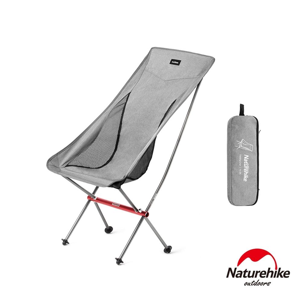 Naturehike YL06超輕戶外便攜鋁合金高背耐磨折疊椅 附收納包 灰色-急