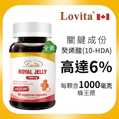 Lovita愛維他-蜂王漿1000mg 6%癸烯酸 全素 60顆 蜂王乳