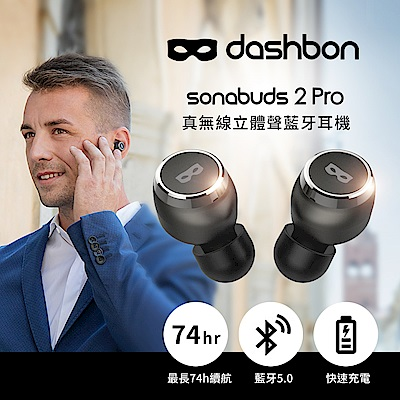 Dashbon SonaBuds 2 Pro 真無線藍牙5.0立體聲防水耳機