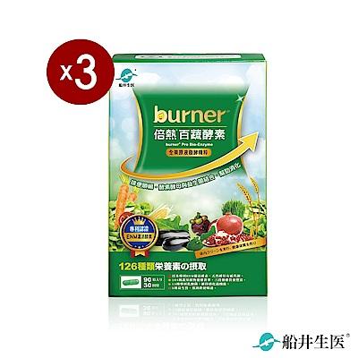 船井 burner 倍熱 百蔬酵素 lt b gt 3 lt b gt 盒淨空關鍵組