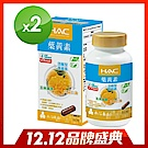 HAC 複方葉黃素膠囊(60粒/瓶)2瓶組