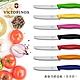 VICTORINOX 瑞士維氏 番茄刀禮盒組 附刀套 彩柄蔬果刀 圓頭水果刀 product thumbnail 1