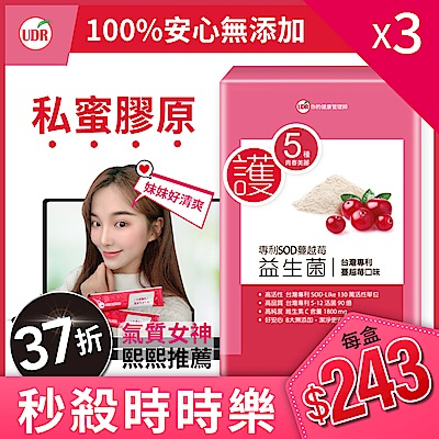 UDR專利SOD蔓越莓益生菌EX X3盒